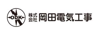 株式会社岡田電気工事